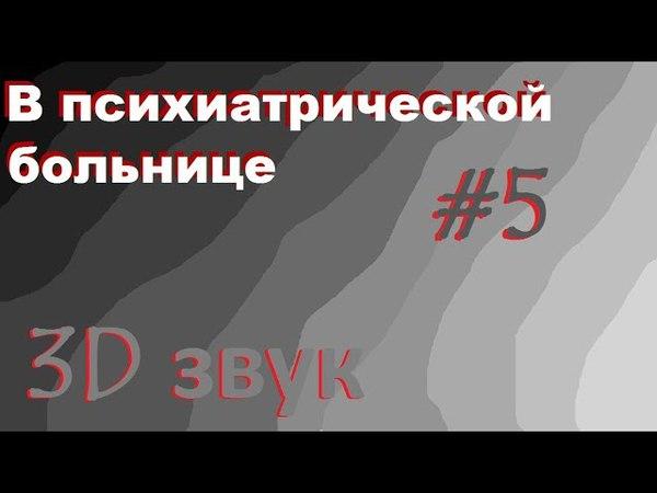 3D Звуки 5 В психиатрической больнице 18 (слабонервным не смотреть !)