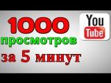 1000 просмотров на YouTube БЕСПЛАТНО - Как накрутить просмотры.