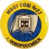 МБОУ СОШ №27