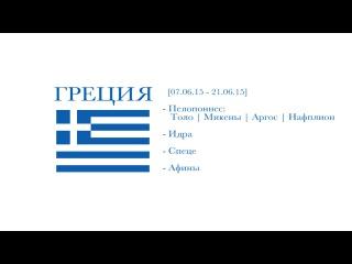 Греция 2015 / Travel to Greece: Peloponnese [Tolo, Mycenae, Argos, Nafplio], Hydra, Spetses, Athens