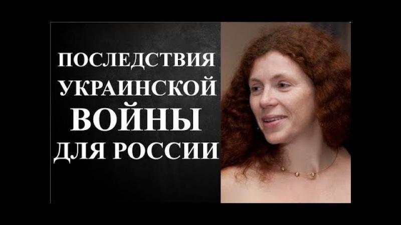 Юлия Латынина - ПОСЛЕДСТВИЯ УКРАИНСКОЙ ВОЙНЫ ДЛЯ РОССИИ!