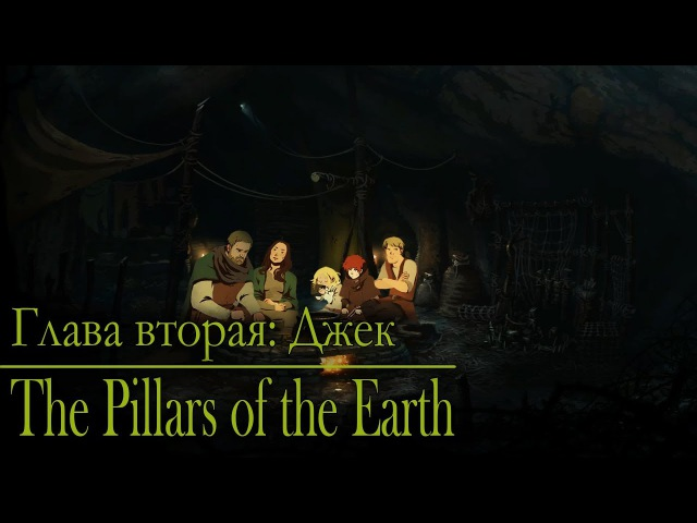The Pillars of the Earth. Столпы Земли: Здравствуй, Том. 5
