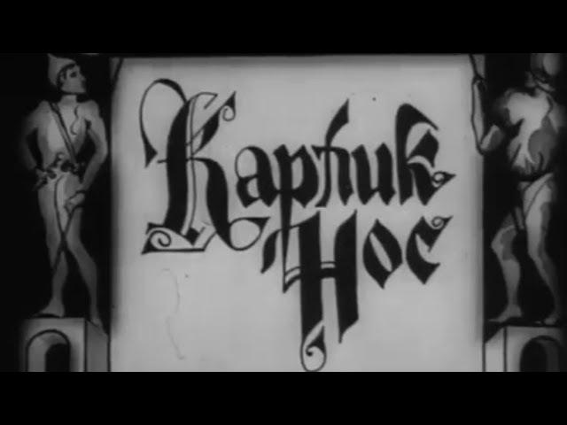 Карлик Нос 1970 Черно белый архивный телеспектакль Золотая коллекция