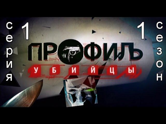 Профиль убийцы 1 сезон 1 серия