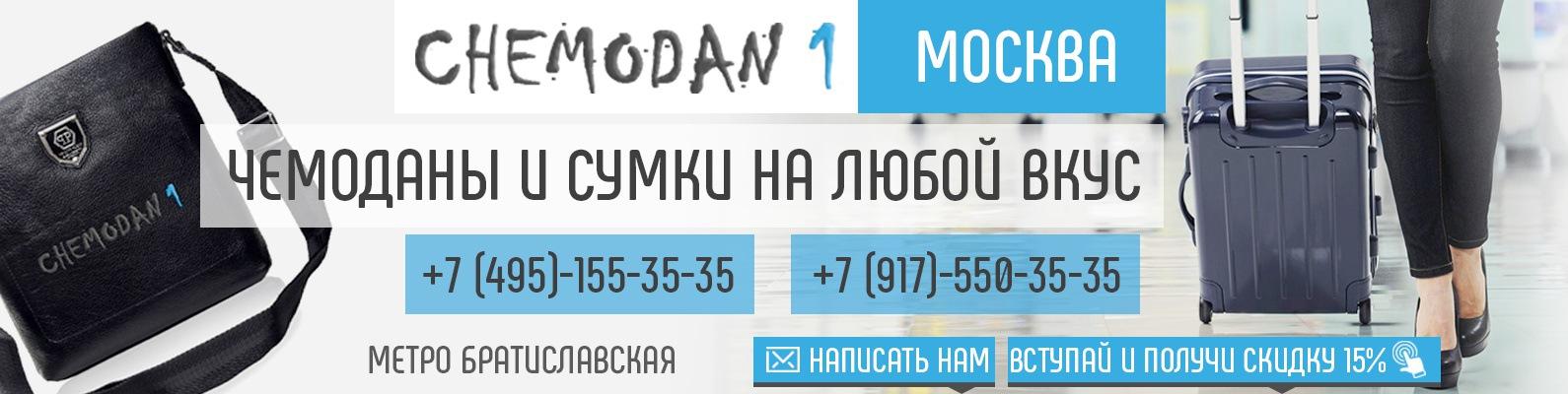 Чемоданы на колесах купить дешево в Москве марьино