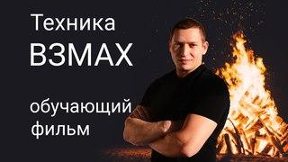 Техника взмах НЛП пример выполнения Юрий Пузыревский
