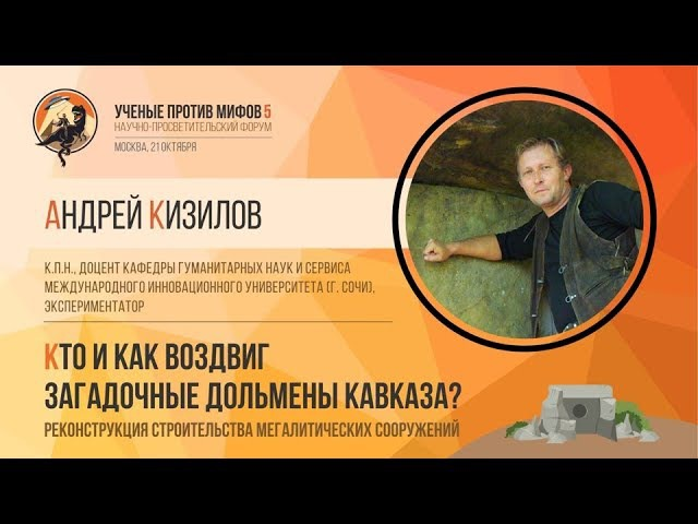 Кто воздвиг дольмены Кавказа Андрей Кизилов Ученые против мифов 5 6