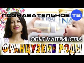 Опыт материнства: Французские роды (Познавательное ТВ, Елена Рычкова)