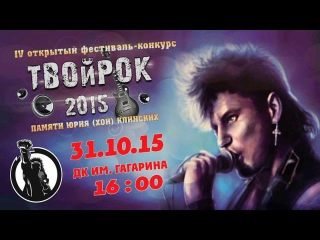Ролик ТВОйРОК 2015
