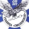 Смоленский Казачий Округ (г. Смоленск)
