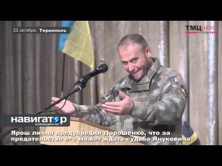 23 октября 2014 Ярош лично предупредил Порошенко, что за предательство его может ждать судьба Януковича