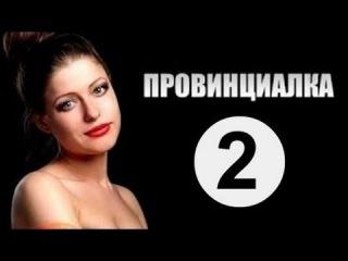 Провинциалка 2 серия (2015) Фильм целиком, Мелодрама, Сериал, Новинка