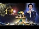 《我是歌手》第三季 李健单曲串烧 Li Jian I Am A Singer 3 Song Mix Li Jian 湖南卫视官方版