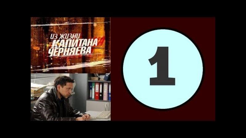 Из жизни капитана Черняева 1 серия 2009 год русский сериал