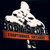 Body-store.ru [Спортивное Питание|Низкие Цены]