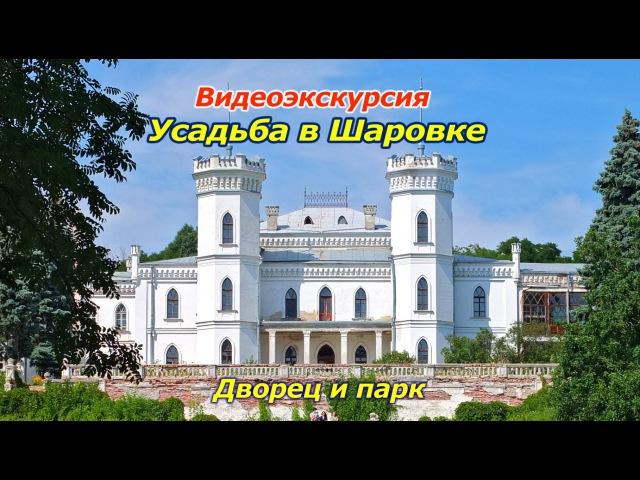 ШАРОВКА - ЗАМОК И УСАДЬБА Леопольда Кёнига в видео экскурсии   Харьковская область