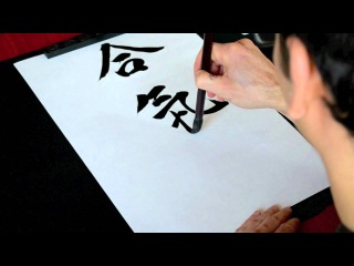 Shodo Japanese Calligraphy Demo - AIKIDO