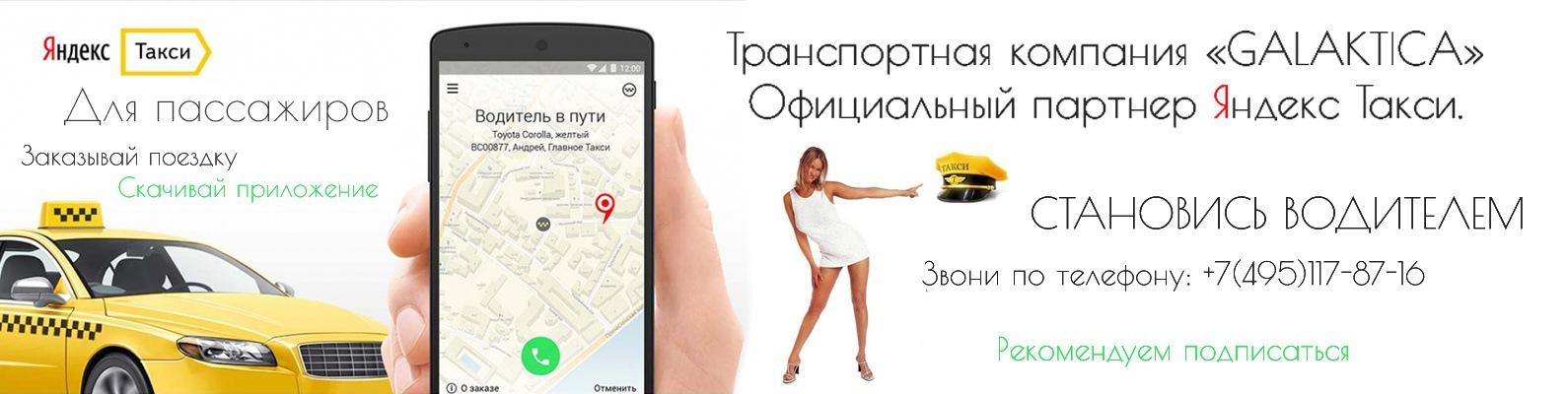 Такси камилла приложение для водителя