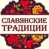 Славянские традиции - Нижневартовск