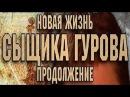 Новая жизнь сыщика Гурова. Продолжение 32 серия (Детектив криминал сериал)