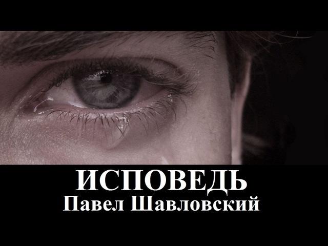 Шавловский Павел Исповедь клип