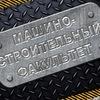 МСФ ГГТУ им.П.О.Сухого