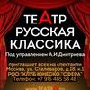 """ТеАтр """"Русская Классика"""""""
