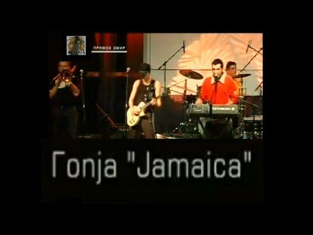 Gonja - Jamaica Гоnja - Джамайка (live)