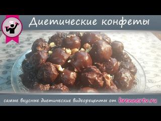 Диетические конфеты. Действительно диетические конфеты от Бреннер ТВ (#87)