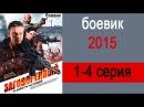 Заговоренный фильм 1-4 серия боевики 2015 новинки кино сериал ruskie boeviki serial zagovorenniy