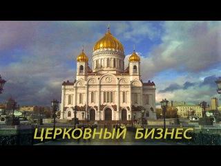 ЦЕРКОВНЫЙ БИЗНЕС / - БИЗНЕС ХРАМА ХРИСТА СПАСИТЕЛЯ, ДАЧА ПАТРИАРХА И ЗАХВАТ ТЕРРИТОРИЙ, НАСАЖДЕНИЕ ХРАМОВ ШАГОВОЙ ДОСТУПНОСТИ