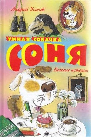 Умная собачка Соня/Литературный герой | ВКонтакте