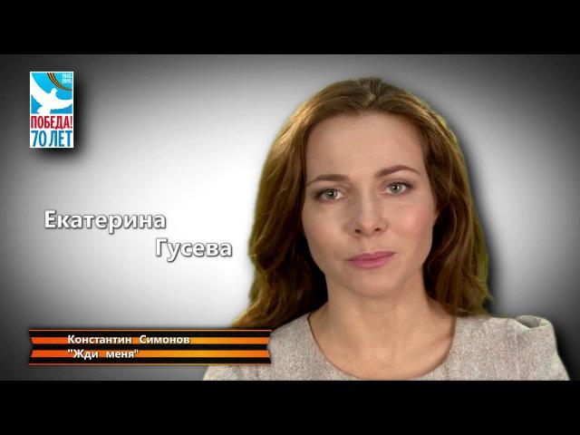 Екатерина Гусева Жди меня К Симонов