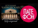 Петр Ильич Чайковский - Лебединое озеро и Щелкунчик. Сюиты из балетов Full album 1987