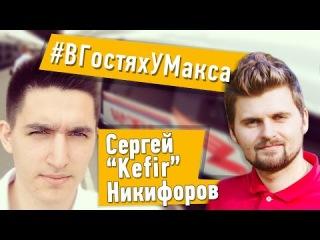 """#ВГостяхУМакса - Сергей """"Кефир"""" Никифоров"""