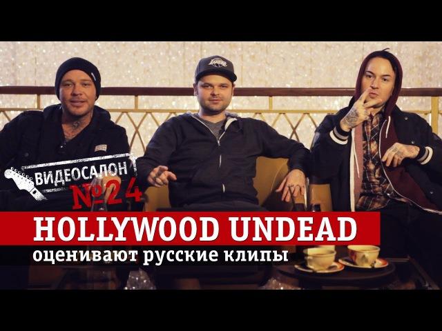 HOLLYWOOD UNDEAD смотрят русские клипы (Видеосалон №24)