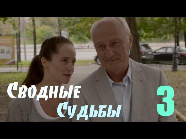 Мини Сериал Сводные судьбы 3 Серия