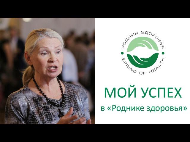 Мой успех в РОЗ Нина Байкулова