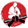 Школа Борьбы Севастополь