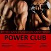 POWER CLUB || ФИТНЕС-КЛУБ || Дзержинск Фаниполь