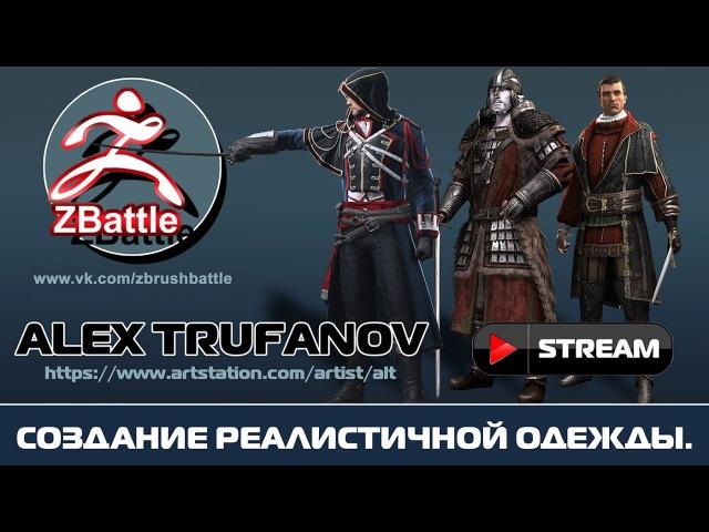 ALEX TRUFANOV Создание реалистичной одежды ZBattle ZBrush community