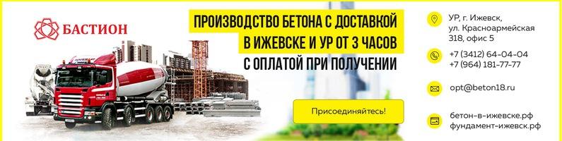 Бетон ижевск рф купить шлифовальную машинку по бетону бу