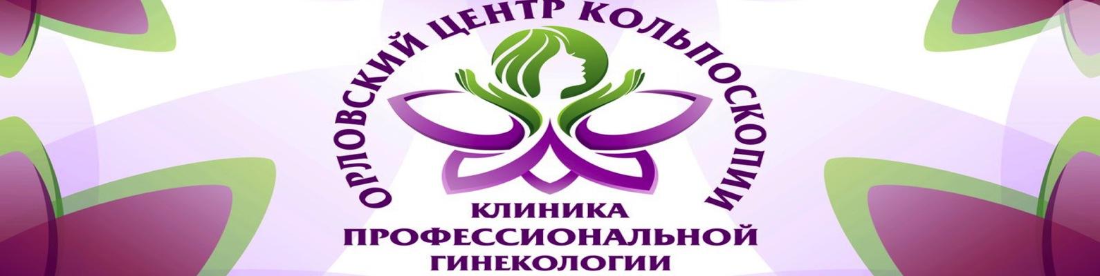 Орловский центр кольпоскопии орел