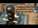Замена масла в компрессоре кондиционера