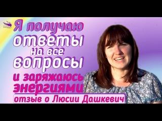 Отзыв Яковлевой Натальи о Люсии Дашкевич