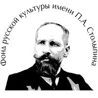 Логотип Фонд русской культуры имени П.А.Столыпина