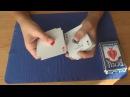 Камбэк фокус с картами для новичков, классный фокус с картами,бесплатное обуче