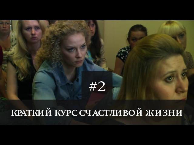 Краткий Курс Счастливой Жизни 2 серия
