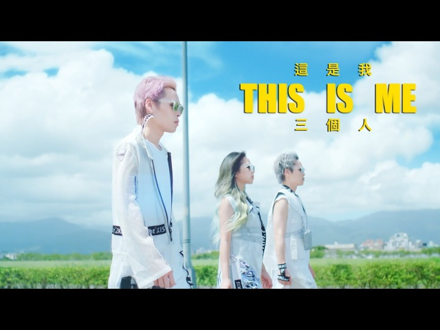 三個人 Three People 這是我 THIS IS ME 官方完整版MV Official Music Video