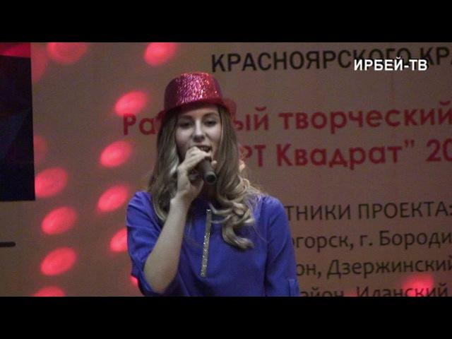 АРТ Квадрат Группа Sanny Day Рыбинский район